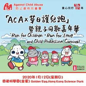 防止虐待兒童會40週年「ACA x 草日護兒跑」暨親子同歡嘉年華