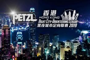 Petzl 香港黑夜城市定向聯賽 - 港島中西區及南區