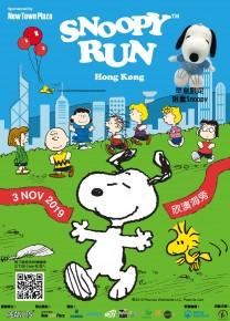 Snoopy Run 香港站