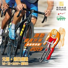 路勁健康快車慈善單車賽 2019