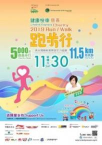 健康快車 慈善跑步行 2019