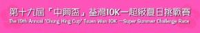 第十九屆「中興盃」荃灣10K—超級夏日挑戰賽