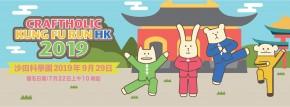 Craftholic Kung Fu Run HK 2019