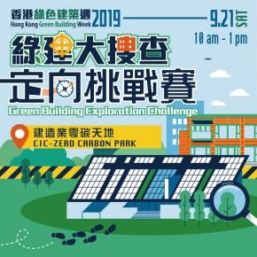 香港綠色建築週2019 – 綠建大搜查定向挑戰賽