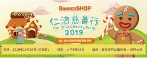BannerSHOP x 仁濟慈善行2019