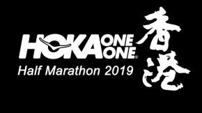 HOKA半程馬拉松賽2019