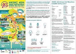 香港長跑會 40th 綠色半馬拉松