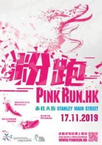 粉跑Pink Run.HK 2019