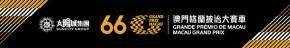 太陽城集團第66屆澳門格蘭披治大賽車