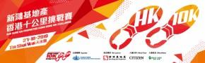 新鴻基地產香港十公里挑戰賽2019