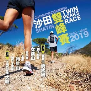 沙田雙峰賽 2019