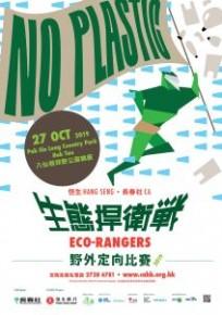 第五屆 恒生‧長春社「生態捍衛戰 2019」