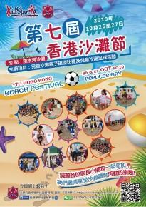 第七屆陞域香港沙灘節 - 兒童沙灘親子田徑比賽及兒童沙灘足球活動