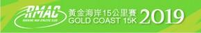 RMAC黃金海岸15公里賽2019
