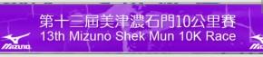 第十三屆美津濃石門10公里賽