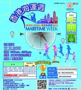 香港海運週定向賽 2019