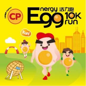CP Eggnergy Run 2019