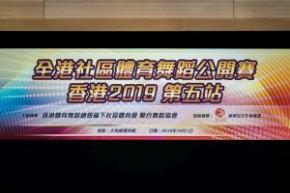 全港體育舞蹈公開賽 香港2019 第五站