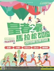 皇者之戰馬拉松2019
