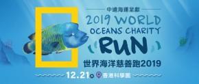 世界海洋慈善跑