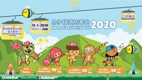 昂步棧道慈善跑2020