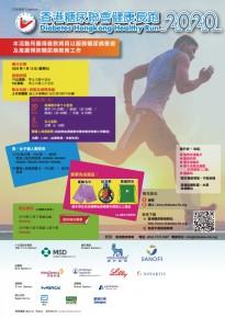 香港糖尿聯會健康長跑