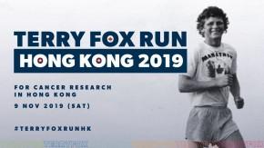第七屆 Terry Fox Run 香港慈善跑