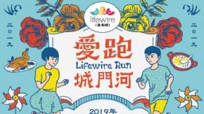 「愛跑.城門河」Lifewire Run