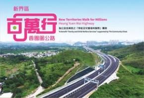 香港公益金「新界區百萬行 - 香園圍公路」