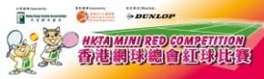 香港網球總會紅球比賽