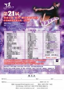 第21屆香港公開精英體育舞蹈錦標賽