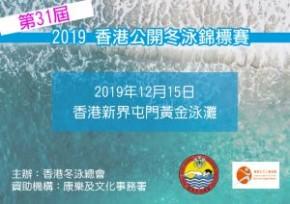 2019香港公開冬泳錦標賽