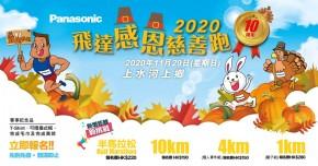 Panasonic飛達慈善復活跑2020 (延期)