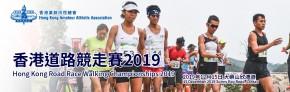 香港道路競走錦標賽2019