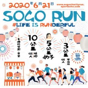 崇光慈善跑 2020 (取消)