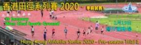 香港田徑系列賽2020- 季前試賽1