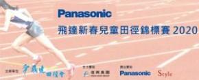 Panasonic飛達新春兒童田徑錦標賽2020