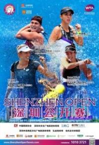2020深圳公開賽