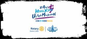扶輪香港超級馬拉松(取消)
