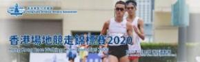 香港場地競走錦標賽暨田徑季前測試賽