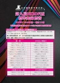 第九屆HKBDFI盃標準舞錦標賽