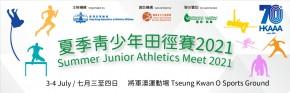 夏季青少年田徑賽2021