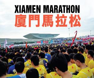 衝出香港・我的「第一次」廈門馬拉松