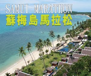 馬拉松三城記(下) SAMUI MARATHON 蘇梅島馬拉松